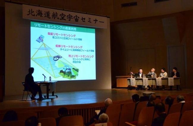 北海道航空宇宙セミナー
