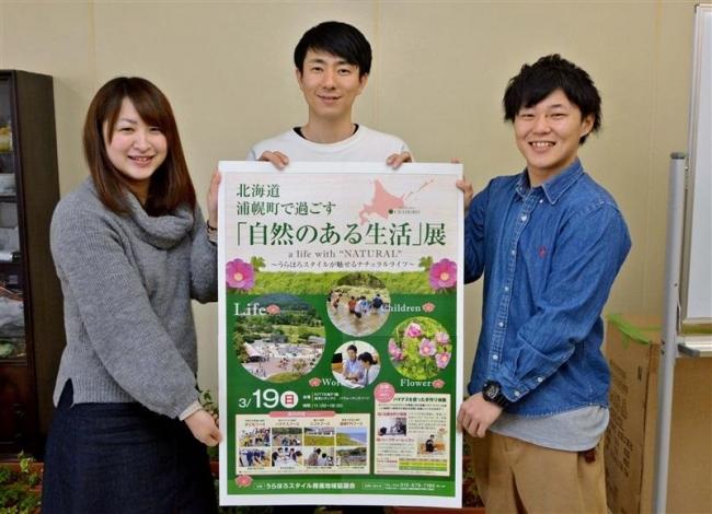 19日に東京でPRイベント うらほろスタイル推進協