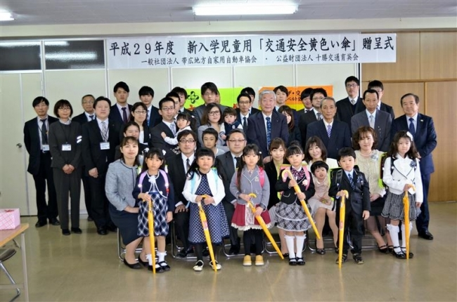 新入学児童に黄色い傘贈呈 十勝交通育英会