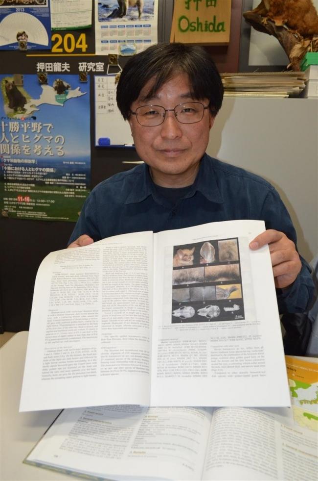 新種のコウモリ発見 WWFリストで発表 帯畜大の押田教授ら
