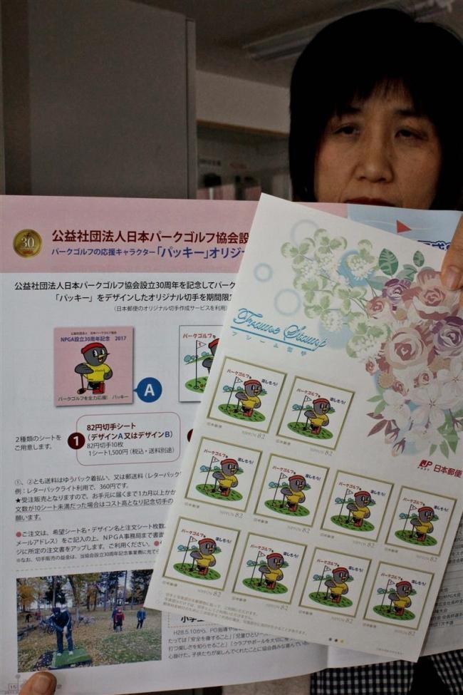 PG協30周年記念切手を販売へ 幕別