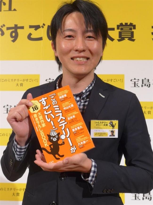 十勝を舞台に連作ミステリー 音更出身 八木さん「一千兆円の身代金」著者