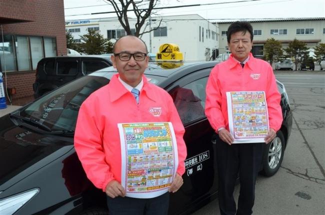 高齢者の困り事サポート 十勝中央観光タクシーが新事業