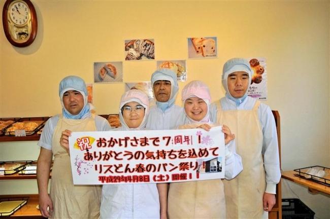 8日に7周年パン祭り 芽室「リスどん」