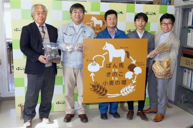 資源循環協議会が発足  「ばん馬toきのこto小麦の環」