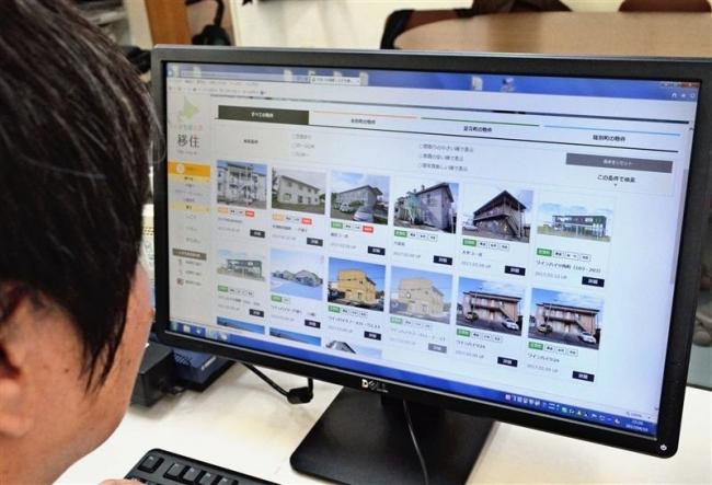 移住サイトを開設 本別・足寄・陸別3町連携 住宅や仕事も