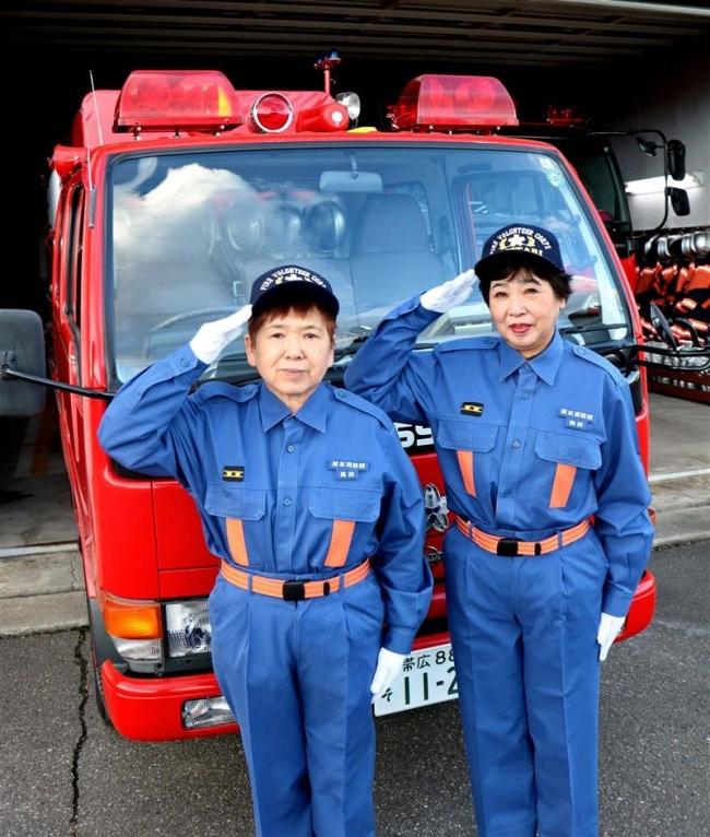 21年の任務に幕 新得町屈足消防団の2女性団員