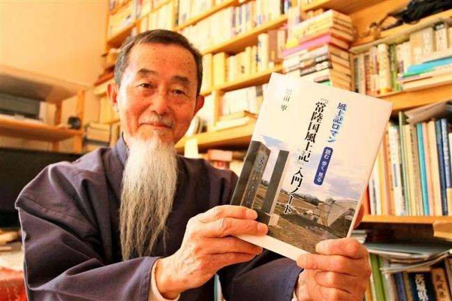 「常陸国風土記」の入門書出版 中札内の増田さん