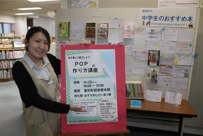本紹介のPOPコンテスト開催 幕別図書館 22日に作り方講座