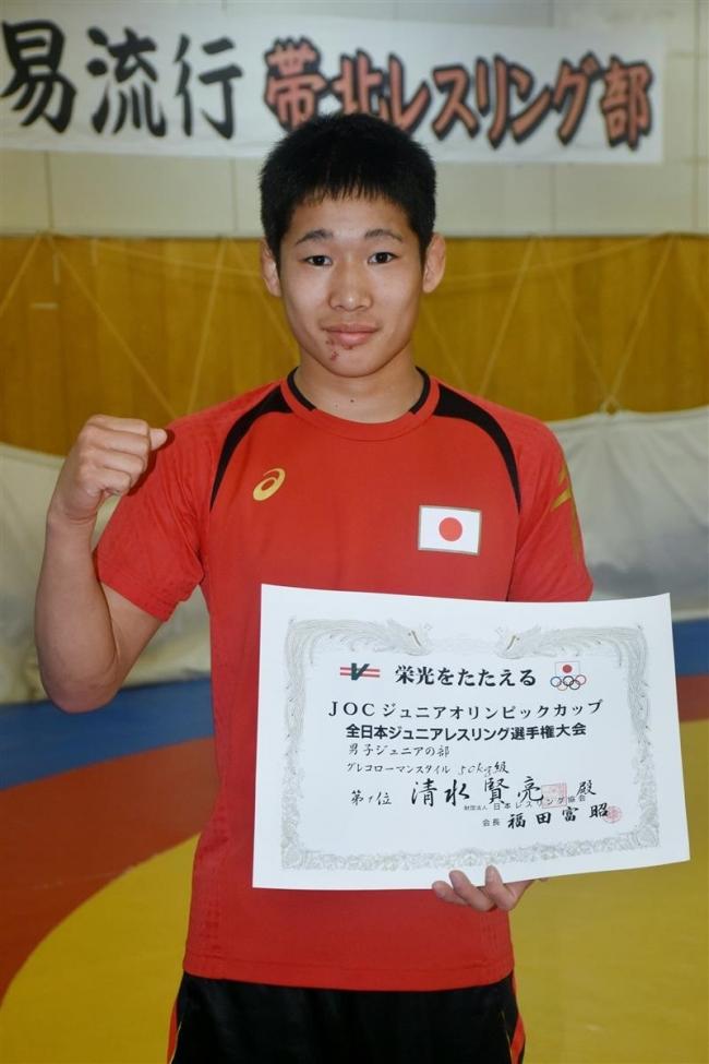 帯北高のレスリング清水賢亮、日本王者快挙 Jr.五輪杯
