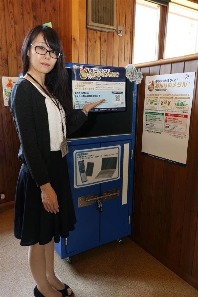 電子機器8日から回収 東京五輪メダルの材料集め 帯広市