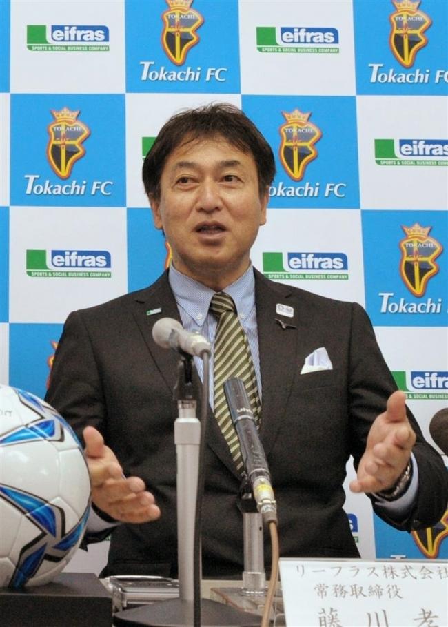 十勝FC必ず「J」に 運営のリーフラス会見 サッカー