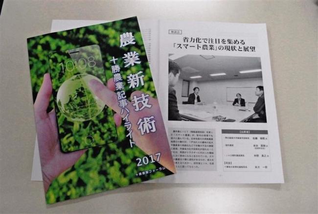 農業新技術2017発刊 農家に配布