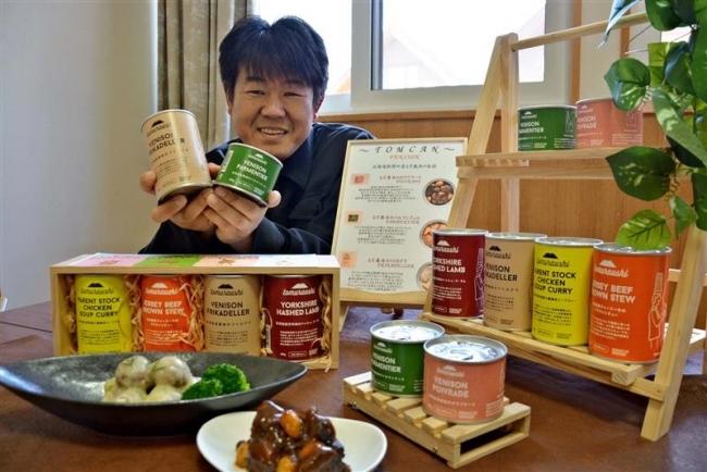 肉缶詰の新ブランド「TOMCAN」発売 新得