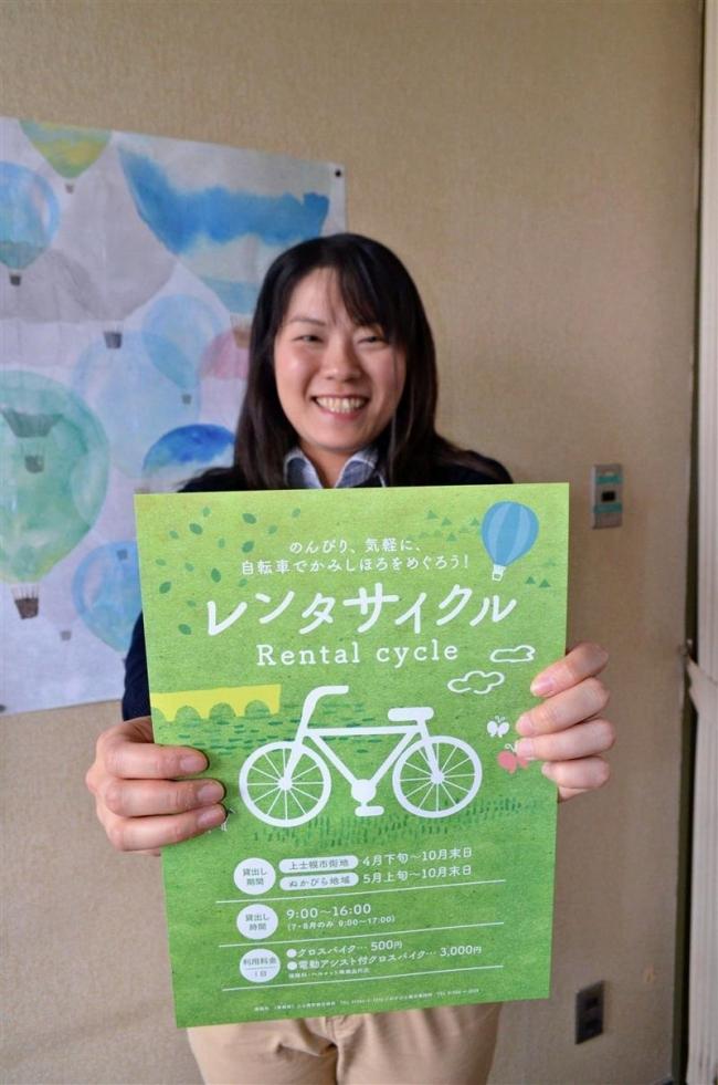 上士幌の自然 自転車で 今季もレンタル開始