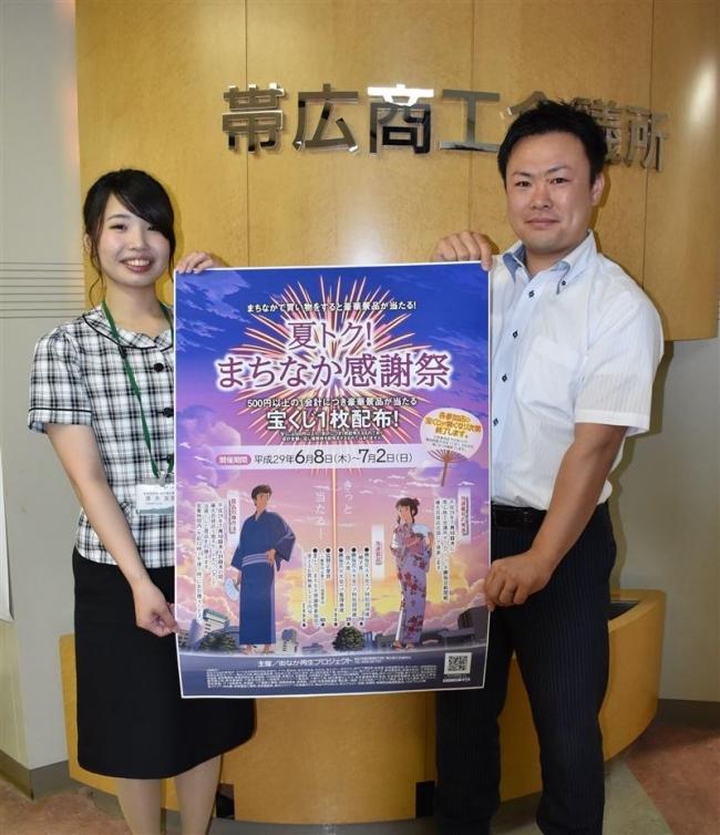 「夏トク!まちなか感謝祭」のポスターが完成 8日スタート
