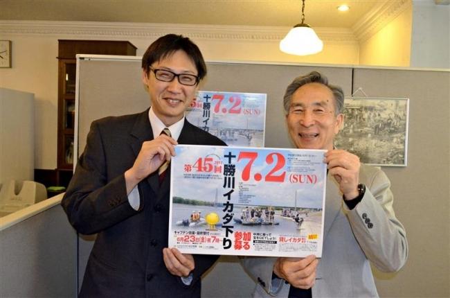 来月2日に十勝川イカダ下り 参加募集