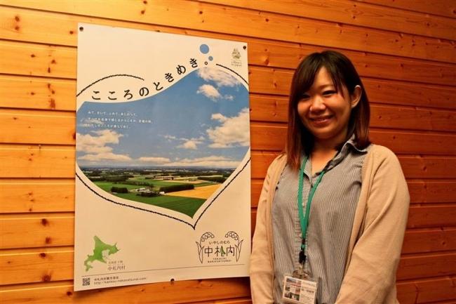 癒やしテーマにポスター 中札内村観光協会