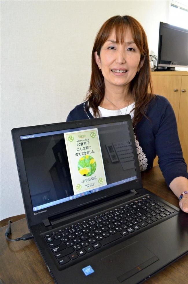 「自閉症児の育児」本に 子育てサークル「infant」代表・帯広の奥村さん
