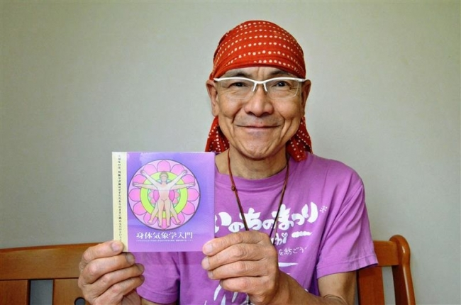 体の部位に感謝し、元気になるCD発売中 野田尚さん