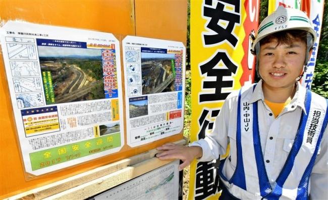 芽室川復旧壁新聞に 山内・中山JV