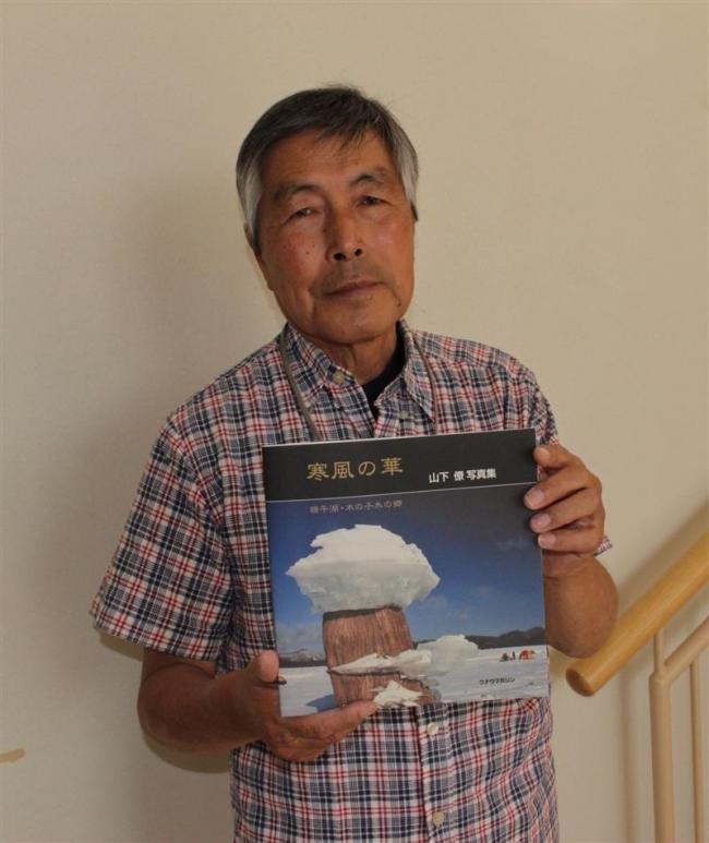山下僚さんの写真集発刊 冬の糠平湖を捉えた63点