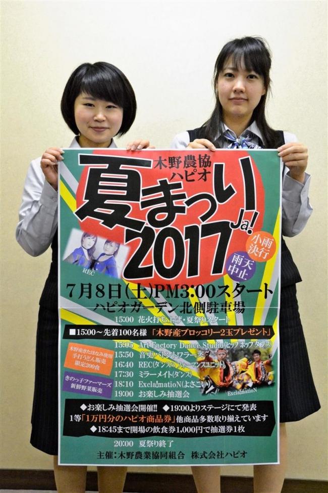 8日にハピオ夏祭り JA木野