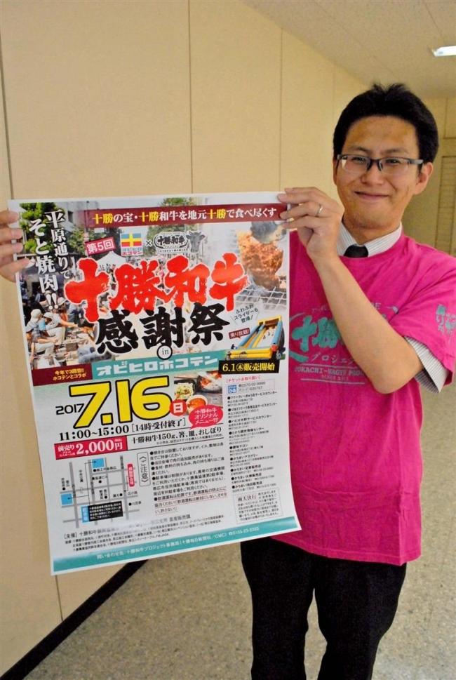 16日に「十勝和牛感謝祭」