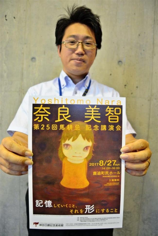 現代美術作家奈良美智さんが来月講演 神田日勝記念館