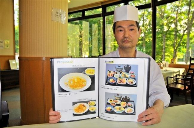 レストランメニュー大幅増 芽室・新嵐山荘
