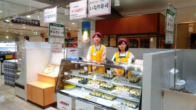 しんかーずがJR帯広駅でいなりずし店