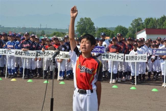 31チーム熱戦、十勝管内町村少年野球 鹿追新得大会開幕