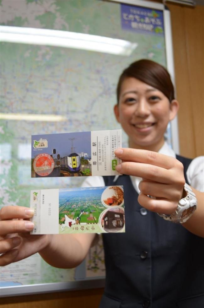 ご当地入場券 集めて 十勝は8市町 JR北海道 20日発売