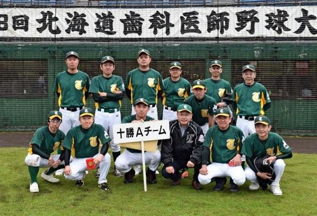 十勝A連覇達成、道歯科医師軟式野球大会