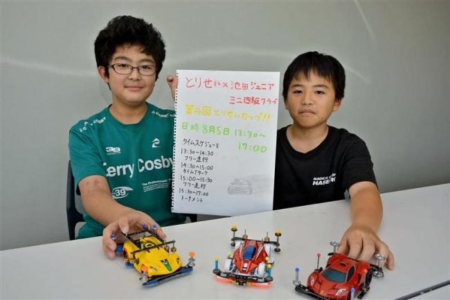 「ポンテ」イベント続々 池田 中学生企画のミニ四駆大会も