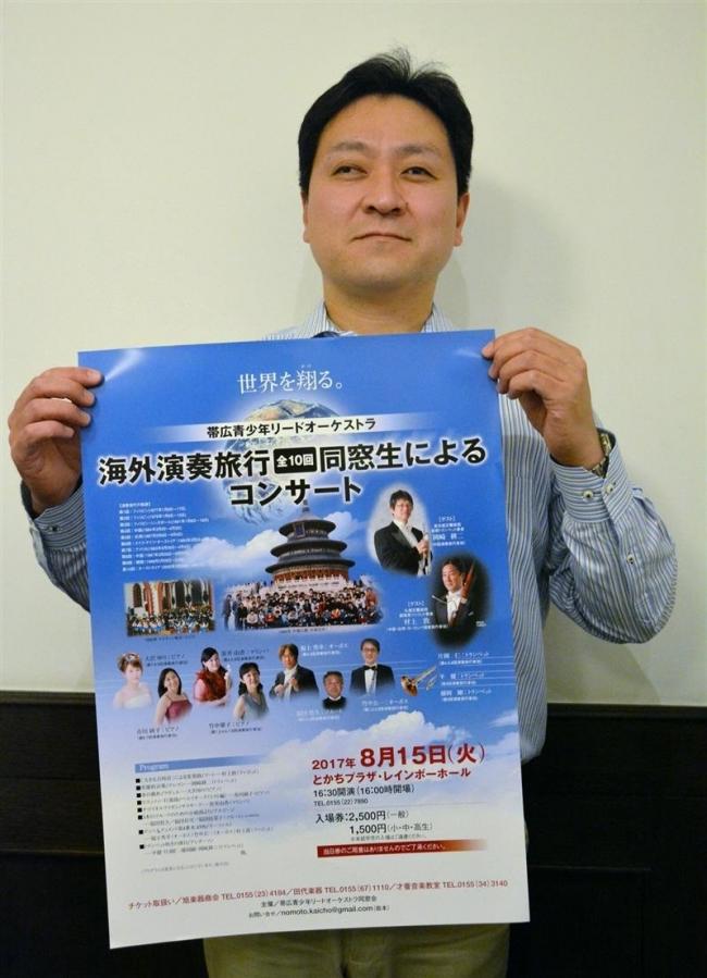 帯広青少年リードオケ 同窓生が15日にコンサート