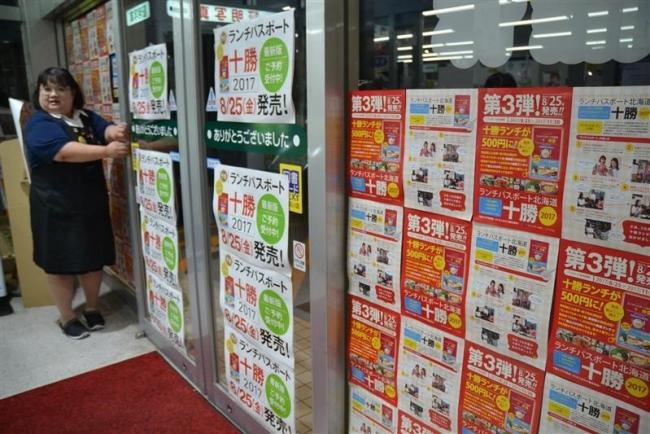 「ランパス十勝」25日発売 市内書店の予約好調