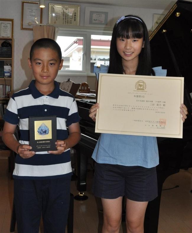 十勝から鴨川君と三好さんが全国へ ピティナピアノコンで