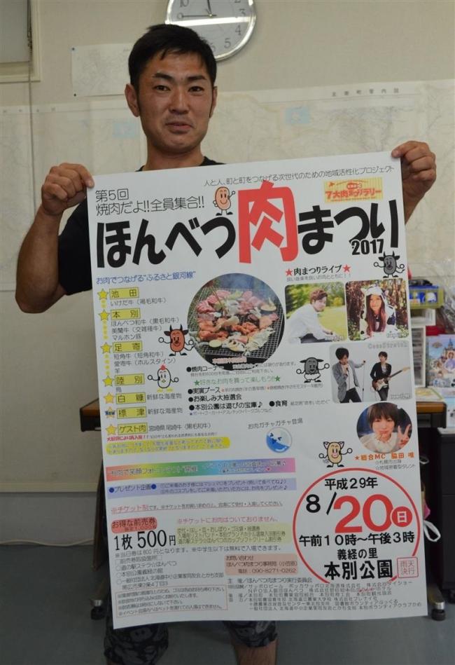 宮崎の「幻の牛」も 20日「ほんべつ肉まつり」