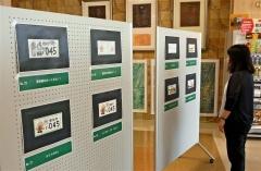 ご当地ナンバー投票受け付け中 更別 村民ホールで展示