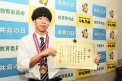 川瀬さん(中札内高養護3年)道知事賞 高校生国際美術展 十勝初の上位入賞