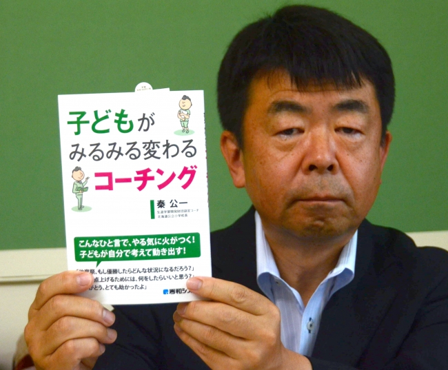 子の意欲増す本を出版 「コーチング」紹介 広尾豊似小・秦校長