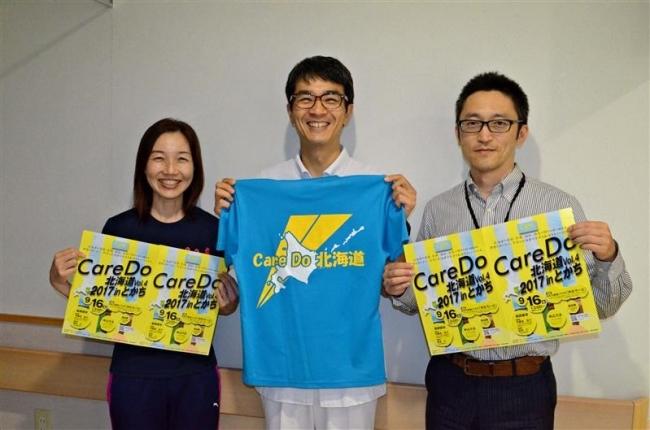 ケアドゥ北海道 16日に芽室で十勝初開催