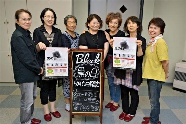 6日「黒の日」イベント 池田・16店でスタンプラリーも