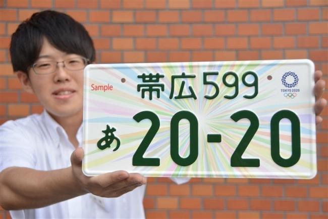 東京五輪特別仕様ナンバー、申し込み受け付け始まる