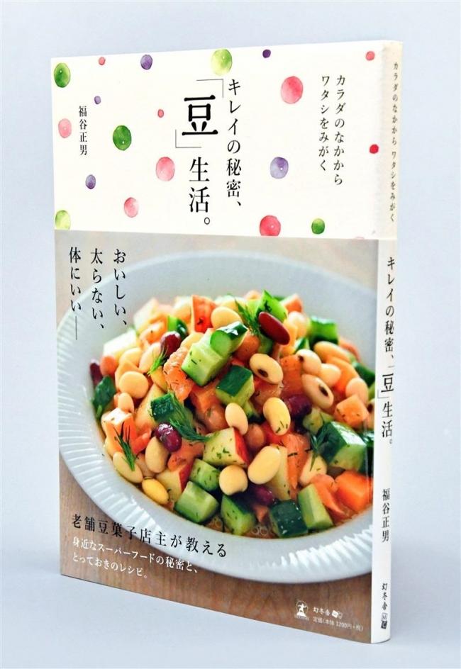 豆の魅力を紹介 福谷社長が出版 とかち観光大使の豆福社長