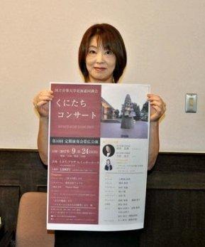 くにたちコンサート 24日帯広市民文化ホールで