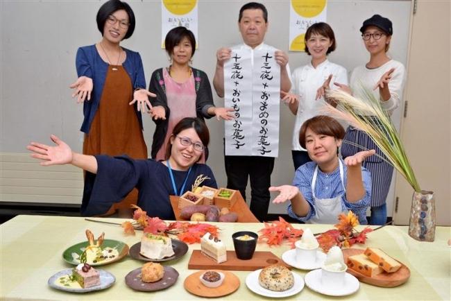 お月見のスイーツ提供 池田 6店で限定販売