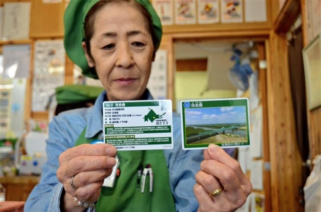 橋の維持管理知って 開発局などが「かけ橋カード」を配布中