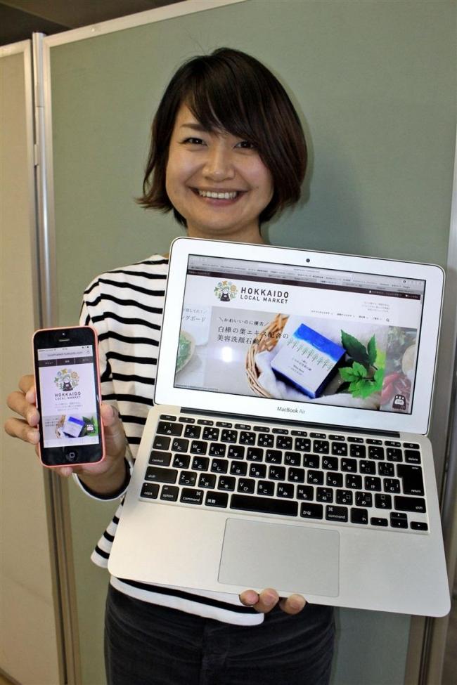 地域おこし隊神宮司さん起業 通販サイトオープン 大樹